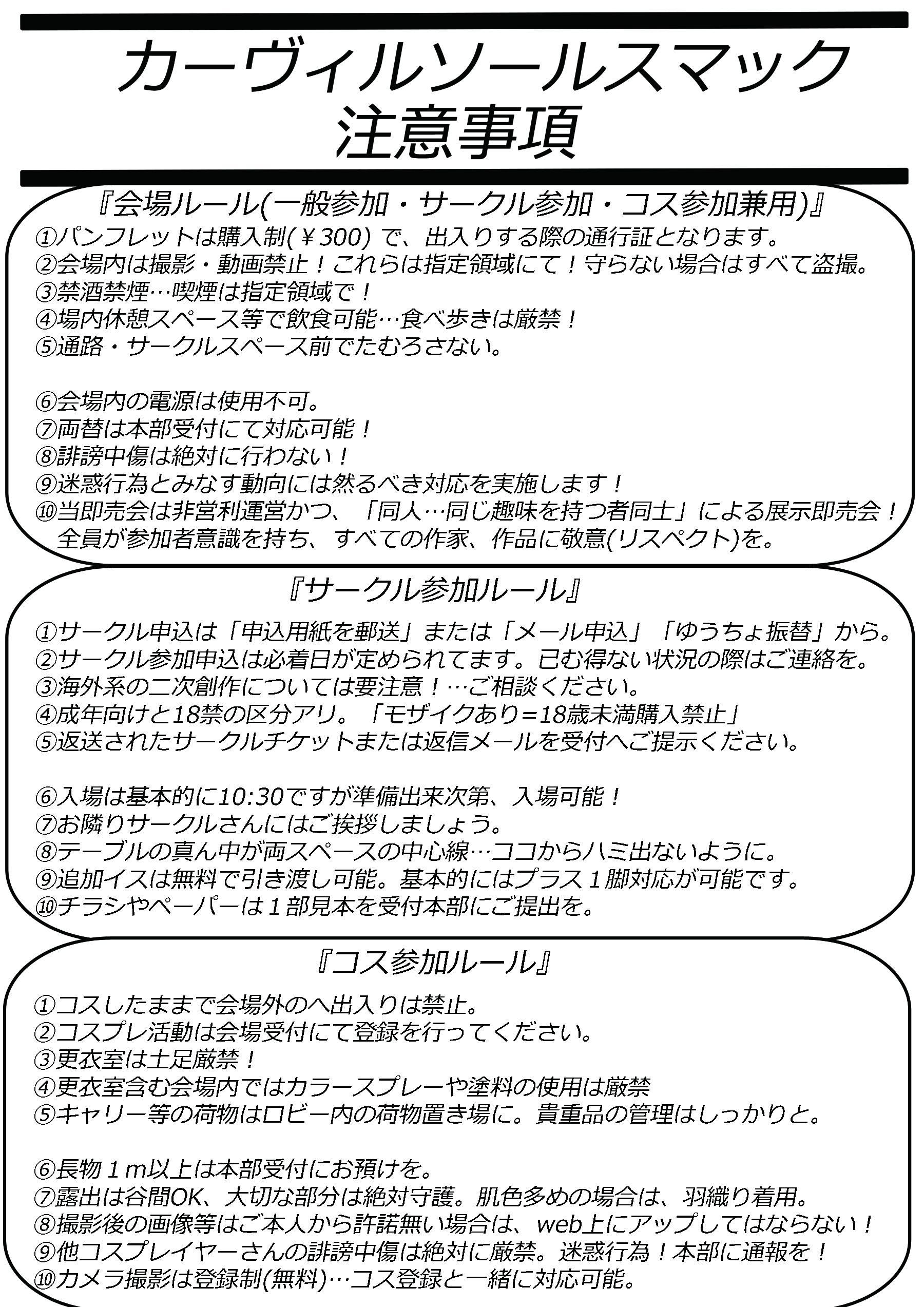 CS申込書D04(注意事項)
