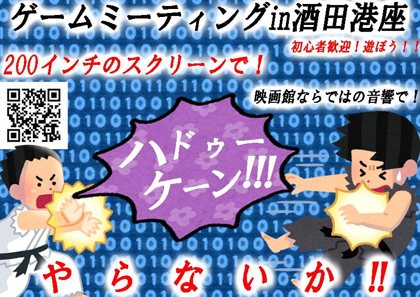 ゲーミーポスターver格闘QRアリ